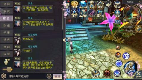 图 8 常见MMO游戏的聊天设计